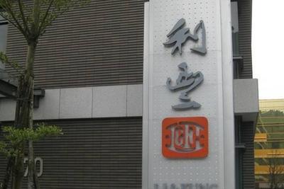 京东7.8亿入股利丰冯氏家族维持控制权 利丰5月已退市