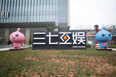 A股游戏公司半年考:三七互娱登顶营收榜,昆仑万维利润最高