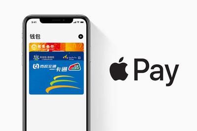 Apple Pay交通卡正式支持天津互联互通城市卡