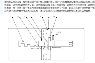 华为公开可折叠终端设备专利 可减少壳体间转轴磨损