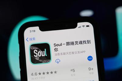 Soul更新招股书:被Uki起诉要求赔偿 未提色情、杀猪盘等风险