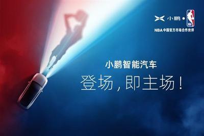 小鹏汽车官宣成为NBA中国官方市场合作伙伴 合作期三年