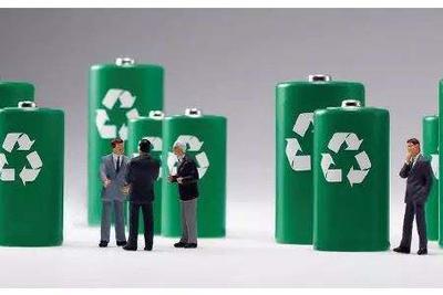 """""""解锁""""锂电池回收蓝海:明晰产业门槛资质增强技术和运营能力"""