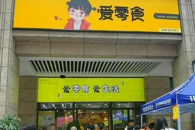 戴山辉:食享会并非倒闭,转型社区零食赛道