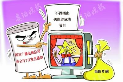 广电总局发布通知——不得播出偶像养成类节目