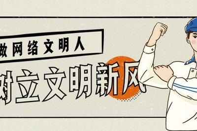 中办、国办印发《关于加强网络文明建设的意见》