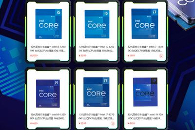 i9-12900K售4999元!Intel 12代酷睿国行上架