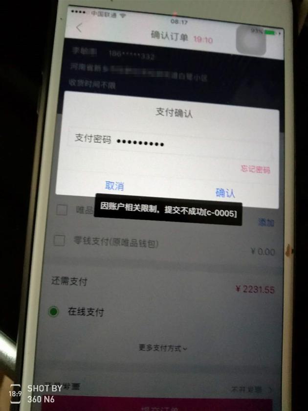 11月23日再好足球比分网,李小姐在唯品会上下单准备支付时再好足球比分网,突然被提示账户被限制。受访者供图
