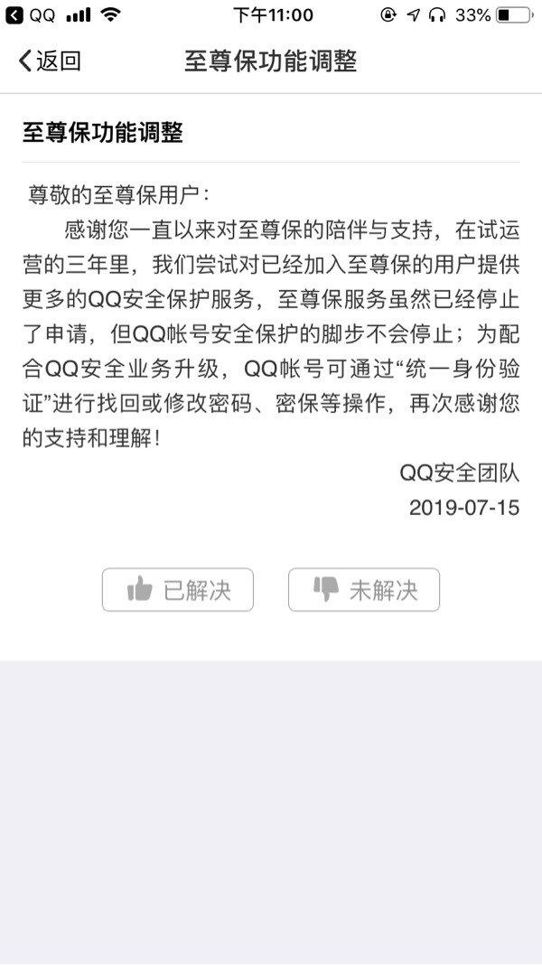 QQ安全团队:至尊保功能调整服务已经停止申请