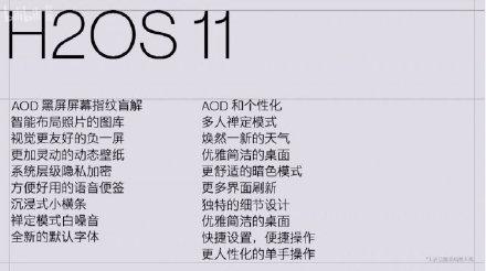 一加正式发布全新氢OS 11:升级更多功能和交互