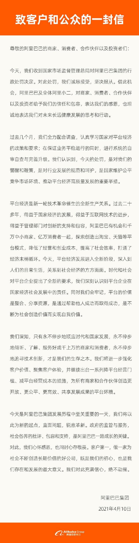 阿里巴巴公开信:今天是公司发展历程中至关重要的一天的照片 - 2