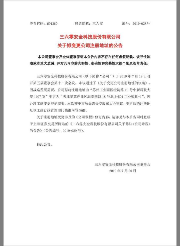 360公司注册地址从苏州园区变更至天津  不涉及人员等变动