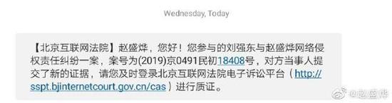 刘强东状告微博大V索赔300万,大V回应:尽道德批判的义务