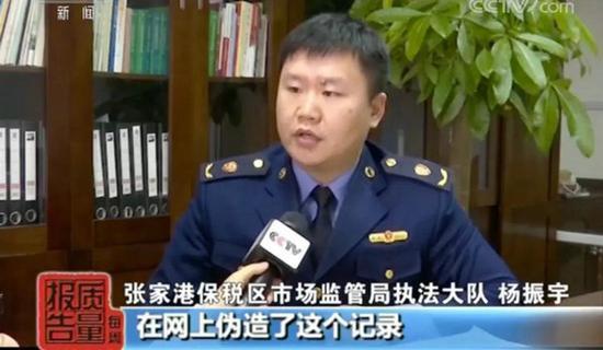 张家港保税区市场监管局执法大队 杨振宇: