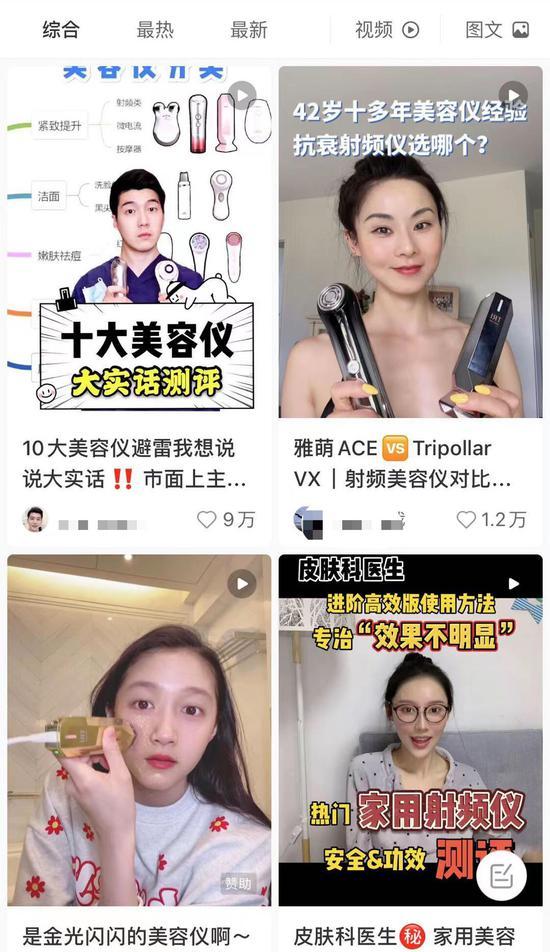 (社交平台上的美容仪测评)