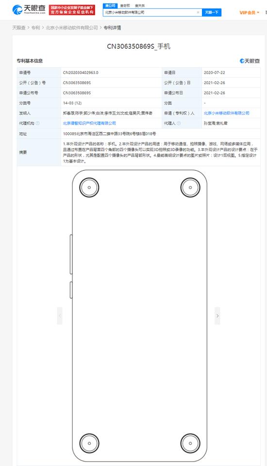 小米关联公司公开手机外观专利 背面四个角部各有一个摄像头