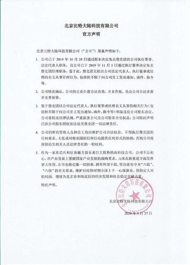北京比特发布的声明