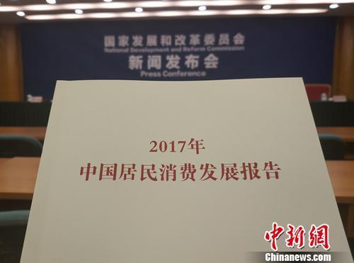 《2017年中国居民消费发展报告》。中新网记者 李金磊 摄