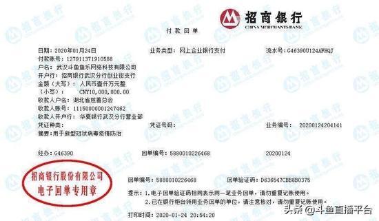 斗鱼向武汉防疫一线捐款1000万 其总部位于武汉