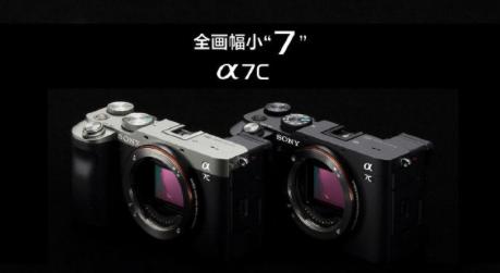 索尼发布新款全画幅微单 A7C:小巧便携,售价 12499 元