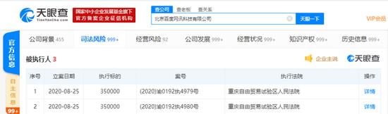 北京百度网讯科技有限公司成被执行人 执行标的70万元
