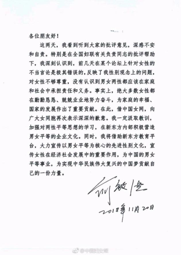 俞敏洪专程到全国妇联向女性道歉:深感不安和自责