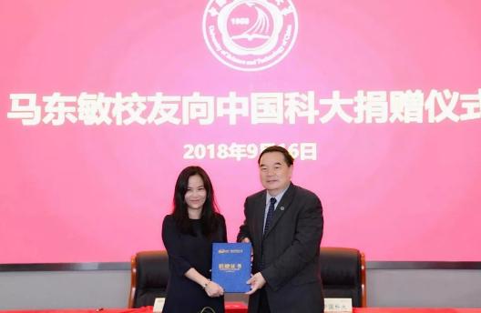 包信和校长代表中国科大向马东敏表示欢迎
