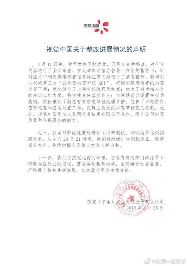 视觉中国引入公有云内容审核API 下架敏感有害内容