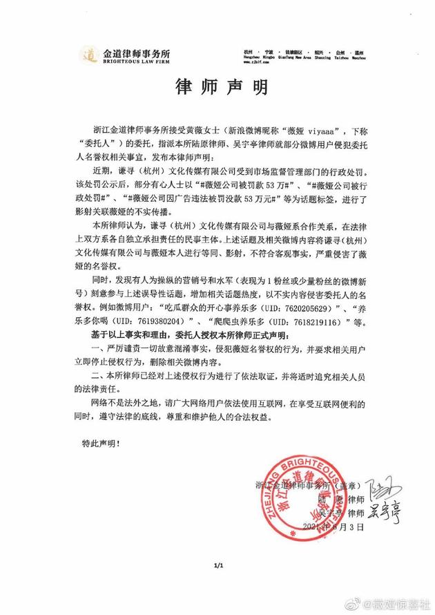 薇娅律师声明:薇娅公司被行政处罚不符合客观事实