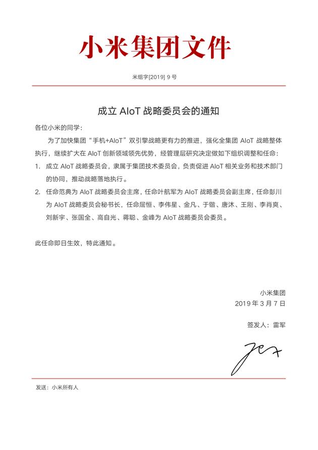 小米成立AIoT战略委员会 任命范典为委员会主席