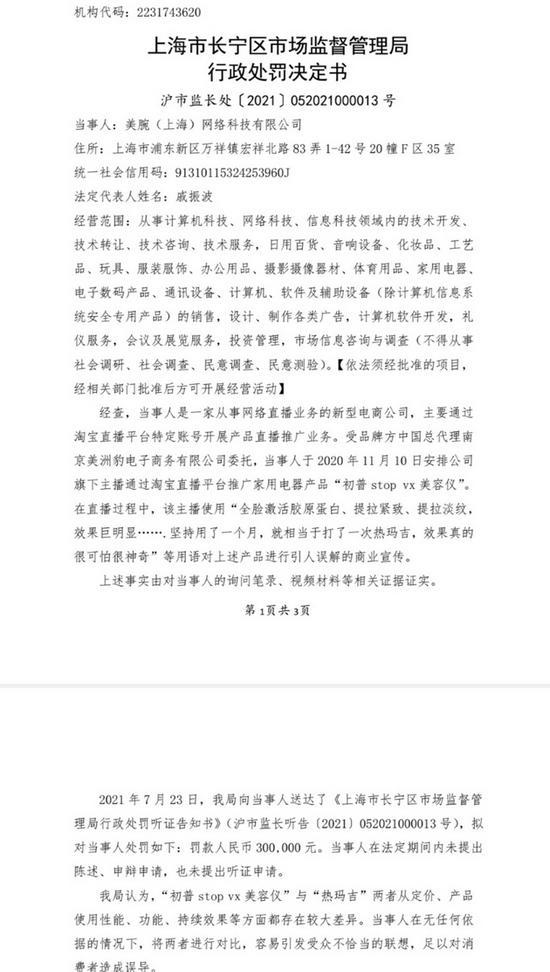 李佳琦公司被罰30萬:涉美容儀虛假宣傳 主播誤導消費者