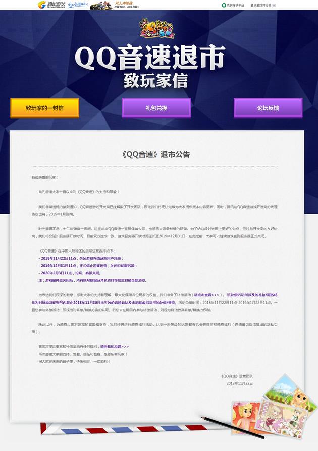 QQ音速官方退市公告