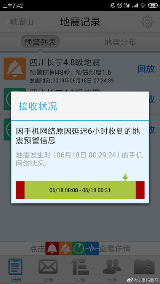 有用户反映延迟收到地震预警信息。图片来源:@沙琪玛骑马