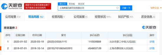 熊猫互娱1.1亿被执行人案成终本案件