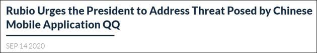 """美参议员卢比奥要求特朗普将QQ纳入""""微信禁令"""""""