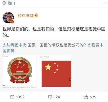 经纬张颖调侃视觉中国