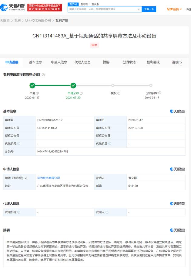 华为公开共享屏幕相关专利