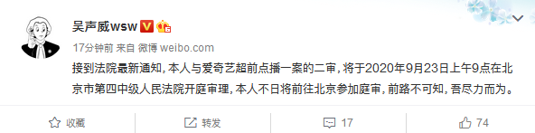 爱奇艺超前点播案原告律师吴声威:与爱奇艺一案二审23日开庭