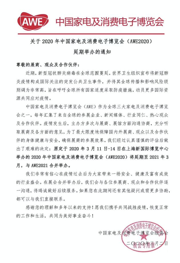 AWE2020官宣取消 将与AWE2021合并举办