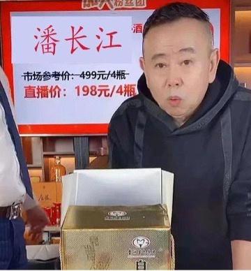 潘长江败走直播间:从受人敬仰的老艺术家到全网群嘲的潘子的照片 - 3