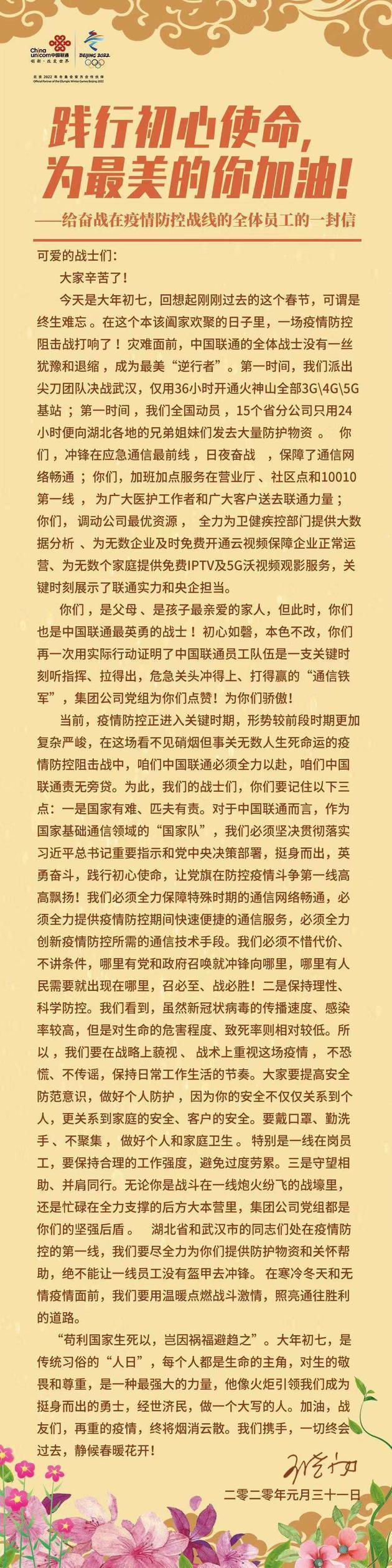 中国联通王晓初:全力保障特殊时期通信网络畅通