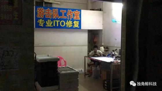"""▲大石村深处,一家从事屏幕维修的小店名为""""游击队"""""""