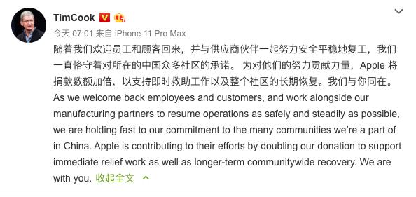 """蘋果CEO庫克微博也談到""""歡迎員工與顧客回來"""" ,同時提到將捐款加倍"""