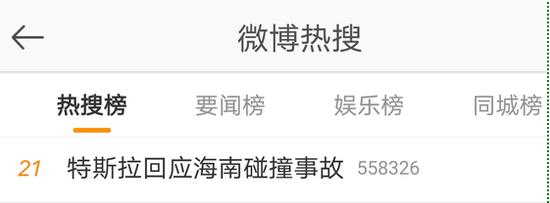 #特斯拉回应海南碰撞事故#登上微博热搜 网友:甩锅专业户