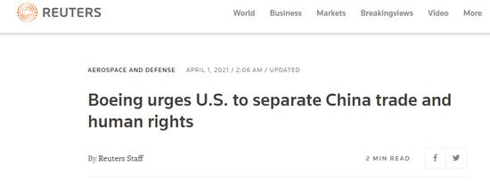 (路透社:波音敦促美国不要将人权问题与中美贸易混为一谈)