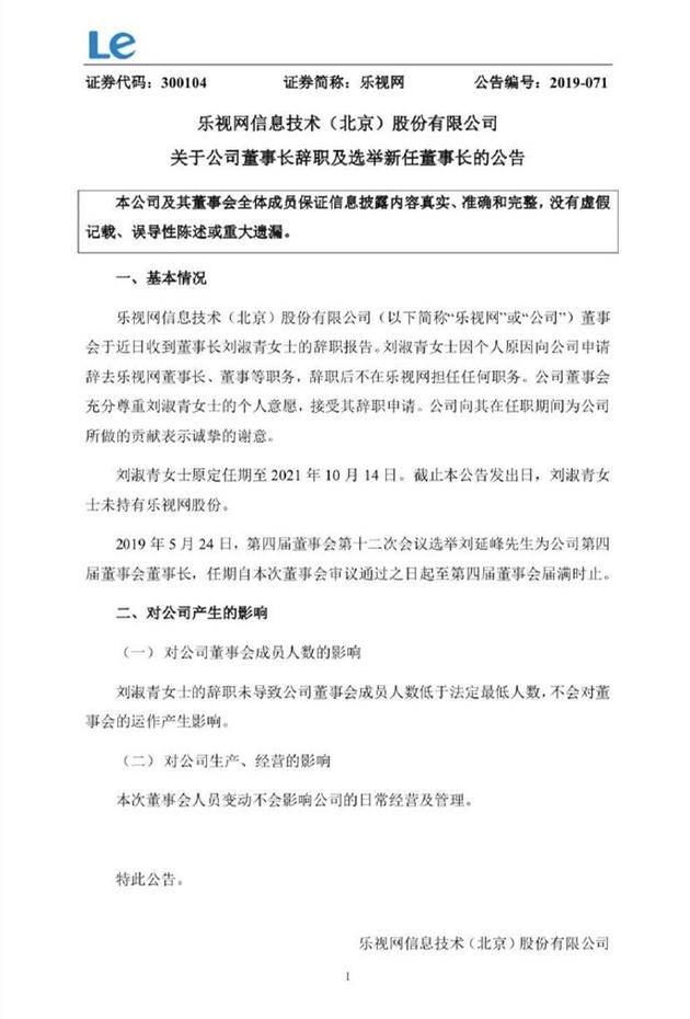 乐视网董事长因个人原因辞职 选举刘延峰为新任董事长 张巍为财务总监