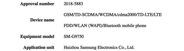 三星S10系列3款机型获工信部认证