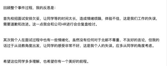 B站面试官被指炫耀身价过亿、歧视面试者,面试官回应的照片 - 6