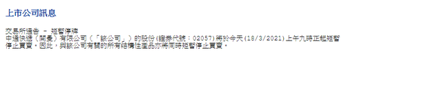 港交所:中通快递暂停交易