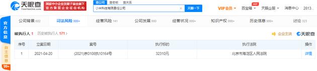 小米被法院强制执行 执行标的32310元